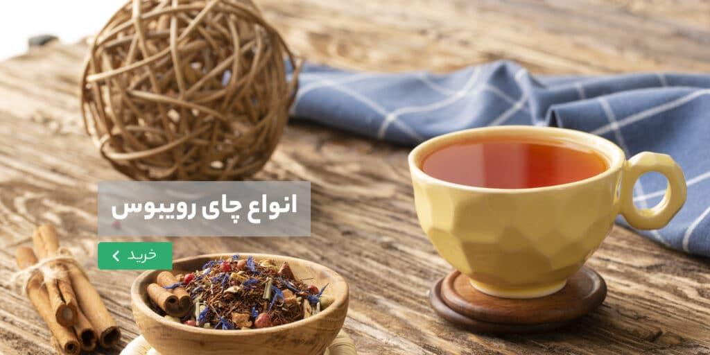 بنر چای رویبوس